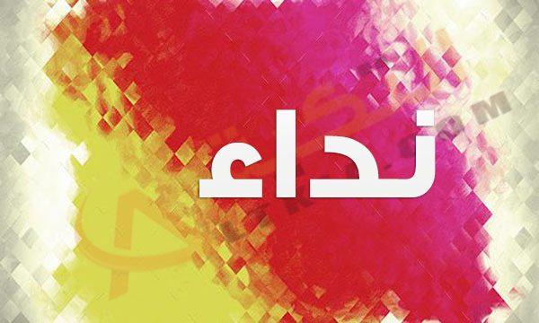 معنى اسم نداء وشخصيتها 2019