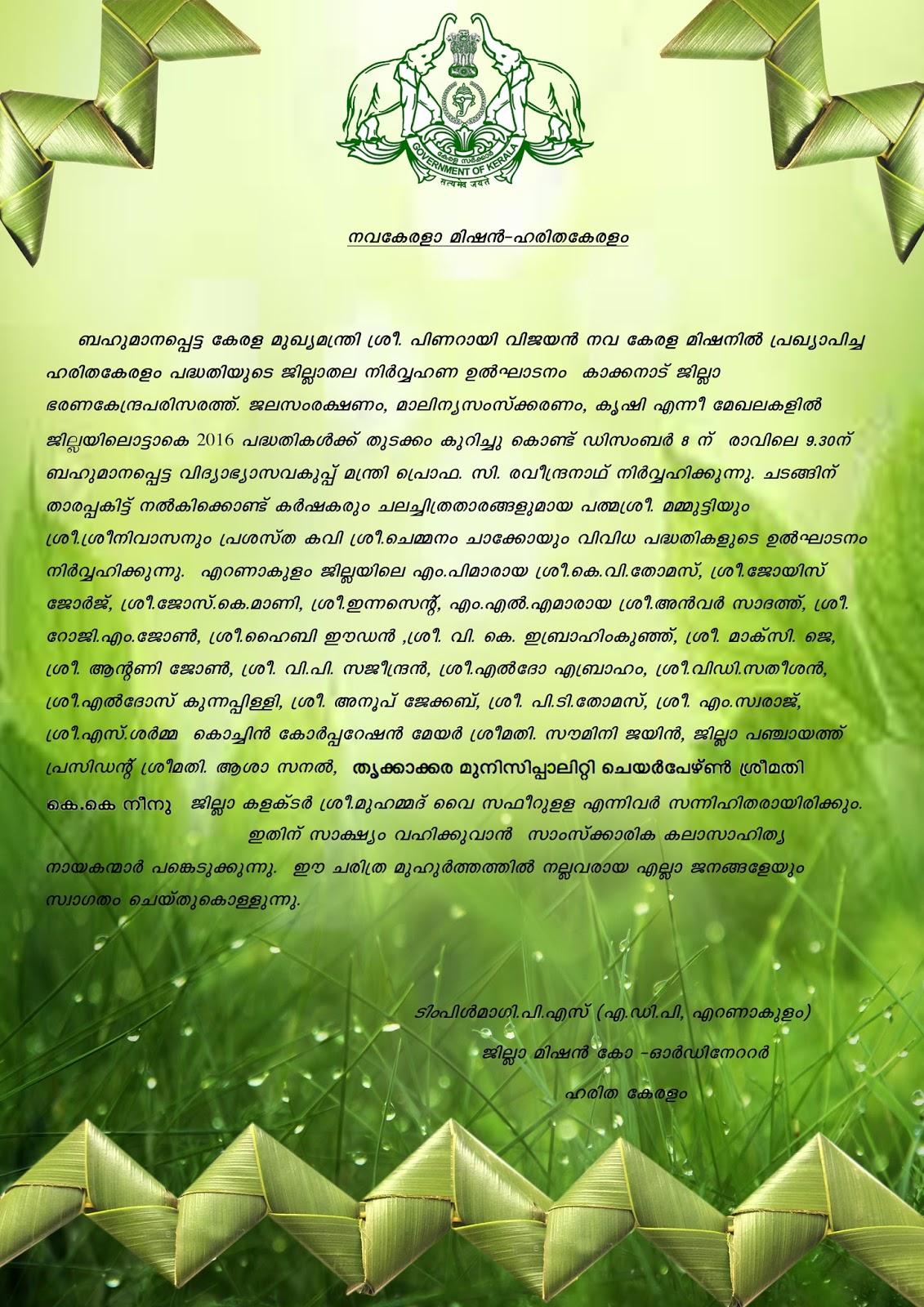 Haritha keralam malayalam essay
