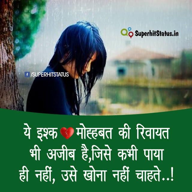 mohabbat Shayari Image in Hindi Pics