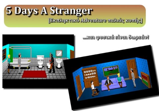 5 Days A Stranger - Δωρεάν Adventure παιχνίδι με δόσεις τρόμου