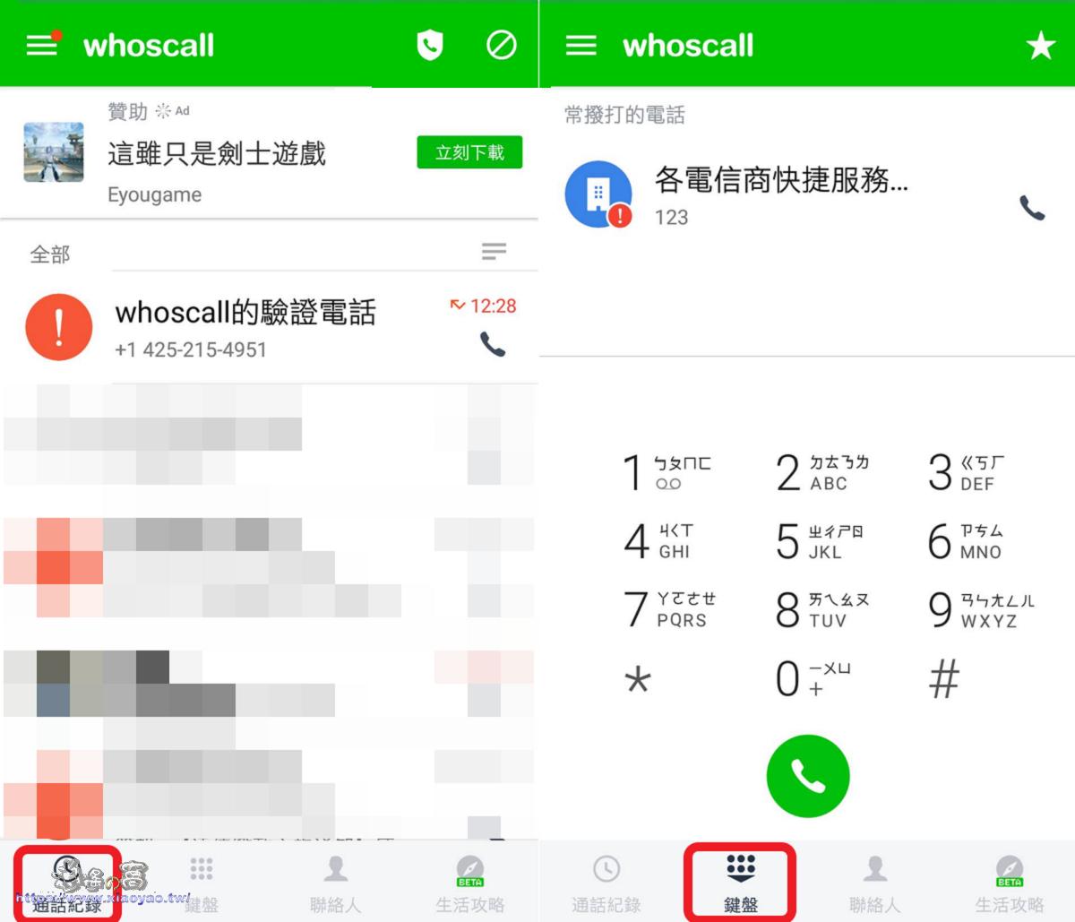 Whoscall 幫你擋掉詐騙、騷擾電話