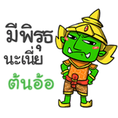 TONOOR phoo-pha