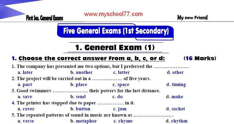 امتحانات لغة انجليزية للصف الأول الثانوى ترم أول 2020 - موقع مدرستى