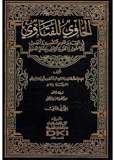 تحميل كتاب الحاوي للفتاوي pdf الإمام السيوطي