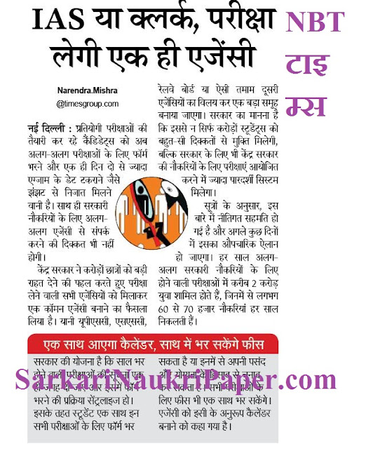 govt can to do ias clerk common exam for all