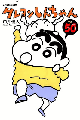 クレヨンしんちゃん 第01-50巻 [Crayon Shin-chan vol 01-50] rar free download updated daily