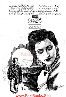 Habs Zada December Novel By Saira Mishal