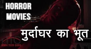 Horror Hollywood Hindi Movies