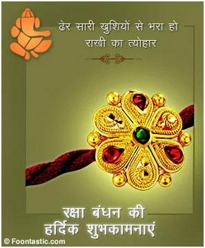 Happy Raksha Bandhan 2017 Images for Brother