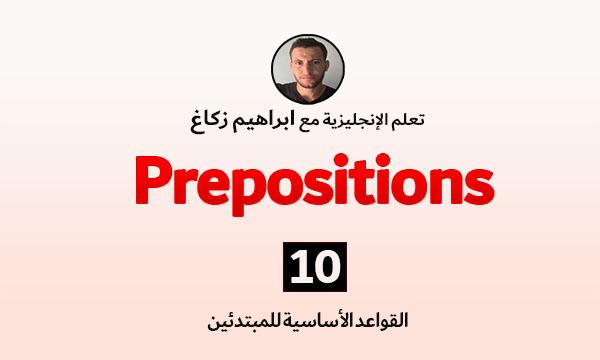 قواعد اللغة الإنجليزية English grammar حروف الجر prepositions