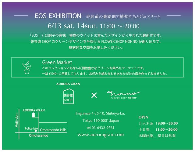 新作コレクションEOSのリリースイベント告知画像