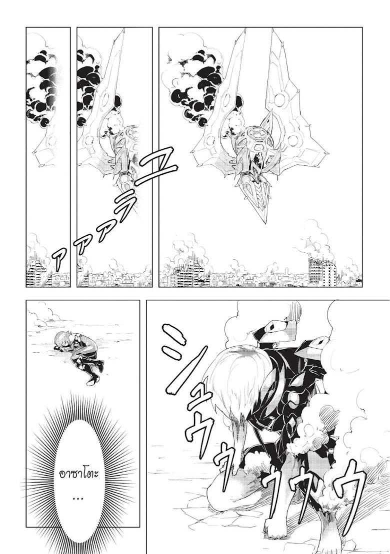 Kurogane no Ido - หน้า 25