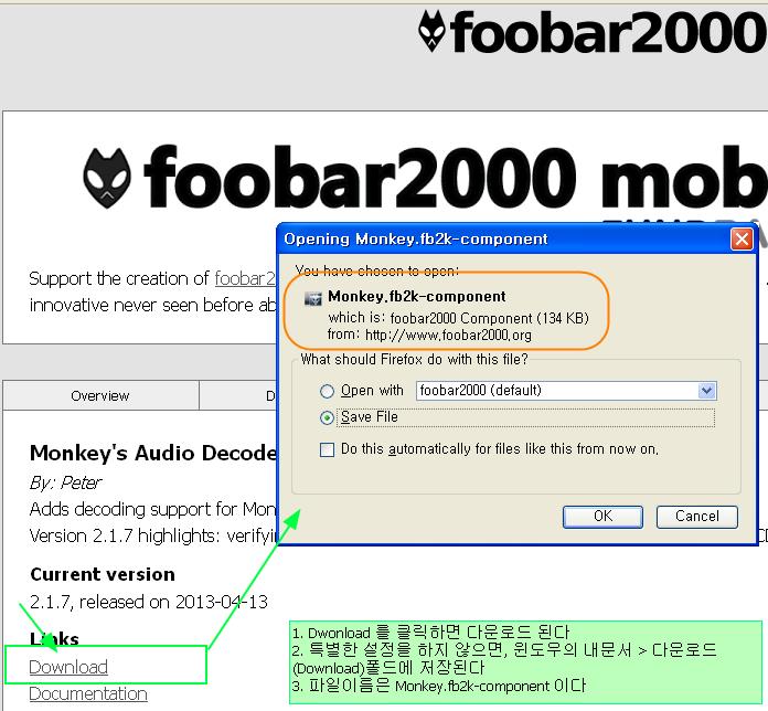 푸바 Foobar2000 사용법 - APE (멍키오디오 파일, Munkey Audio file) 디코더 다운로드와 사용