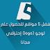 مواقع مجانية لإنشاء وتصميم الشعارات Logo