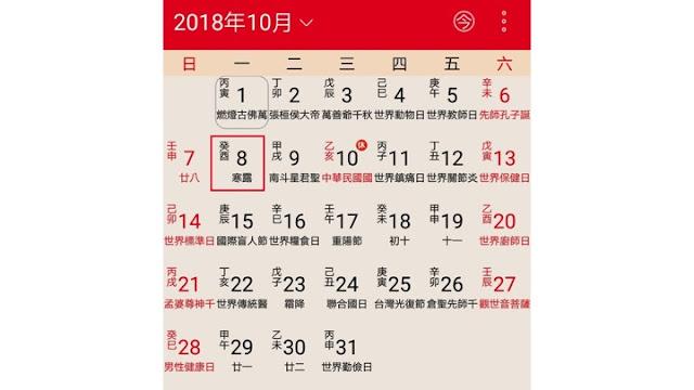 [八字流月運勢] 2018戊戌年壬戌月(10/8-11/6)