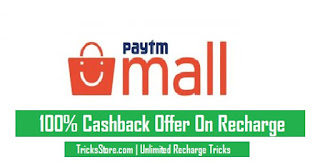 paytm mall app cashback coupon offers on recharge and bill pay tricksstore