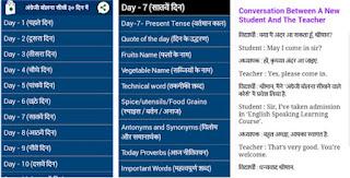English Sikhne Ke Liye Top 5 Android Apps (Software) : Jaldi English Sikhne Ka Aasaan Tarika