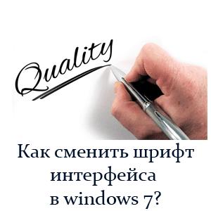 как изменить стиль шрифта?