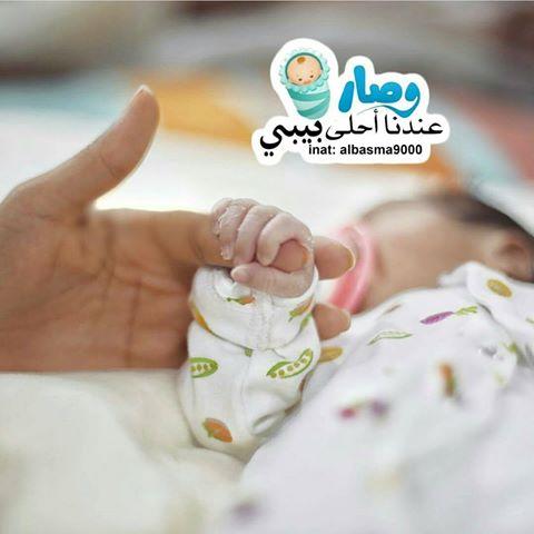 رمزيات مواليد 2018 احلى رمزيات مواليد اولاد وبنات يلا صور