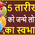 जानें महीने की 5 तारीख को जन्मे लोगो का स्वभाव KNOW ABOUT YOUR PERSONALITY ACCORDING DATE OF BIRTH 5