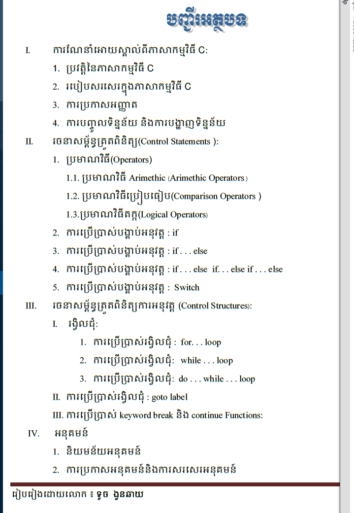 C Program book in Khmer ~ Computer Science