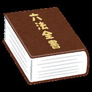 六法全書のイラスト