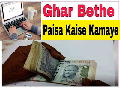 How to make make money Online in Hindi 2018 Top 5 ways to Earn Money Online