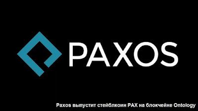 Paxos выпустит стейблкоин PAX на блокчейне Ontology