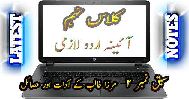 9th Class Ayeena Urdu Lazmi Sabaq No. 2 Mirza Ghalib Ke Adat Aur Hasail مرزا غالب کے آداب اور خصائل