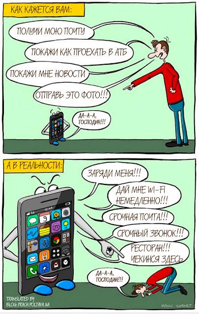 Берегись смартфона!