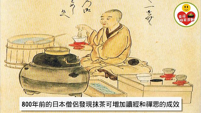 800年前的日本僧侶發現抹茶可增加讀經和禪思的成效