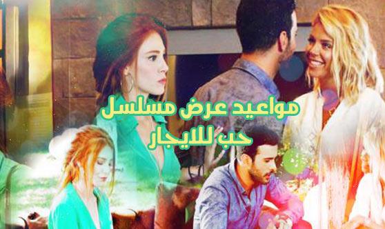 موعد مسلسل حب للايجار على قناة MBC4 يوميا