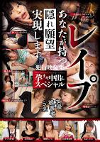 AVOP-223 あなたが持つ隠れ願望実現します~レイプ犯行映像集【女優被害者5名】孕ませ中出しスペシャル~