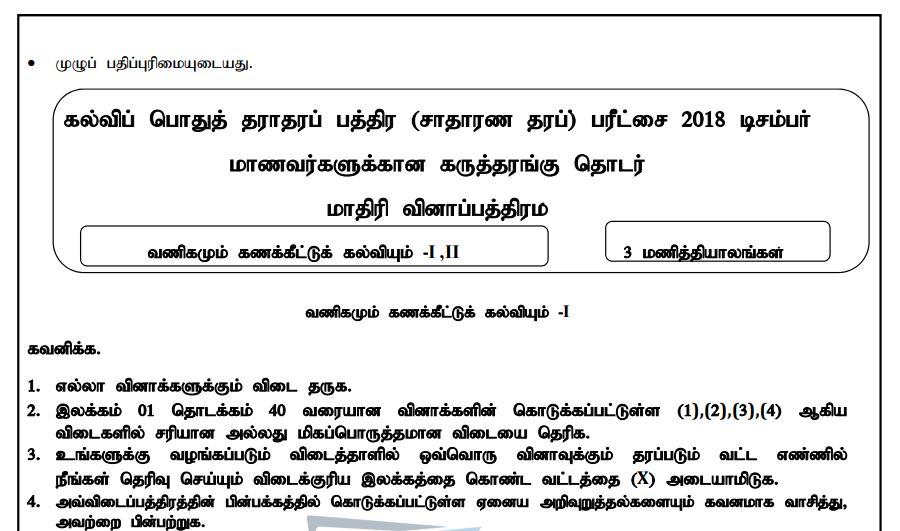 Tamil Medium Support Seminar Papers 2018 for G C E  O/L By Ministry