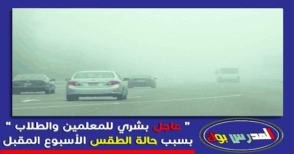 عاجل بشري للمعلمين والطلاب بسبب حالة الطقس الأسبوع المقبل