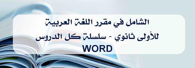الشامل مقرر اللغة العربية للأولى %D8%A7%D9%84%D8%B4%D
