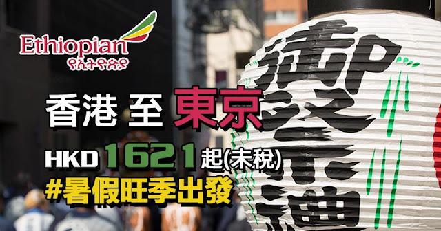 暑假旺季都有,香港 飛 東京 HK$1621起,包45kg行李 - 埃塞俄比亞航空!