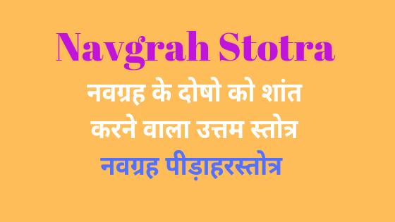नवग्रह पीड़ाहर स्तोत्र | Shree Navgrah Stotram |