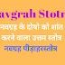 श्री नवग्रह स्तोत्र | नवग्रह पीड़ाहर स्तोत्र | Shree Navgrah Stotram |