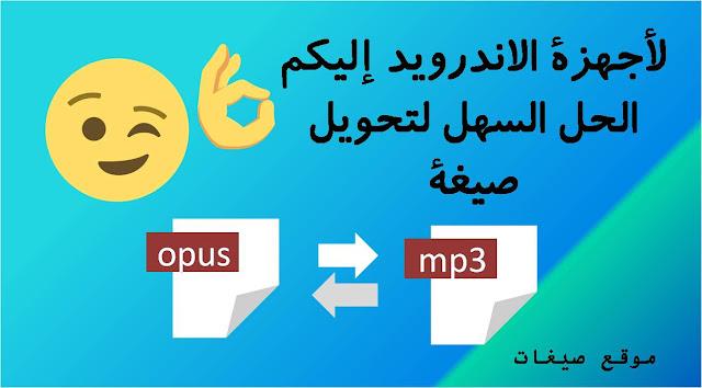 opus الى mp3