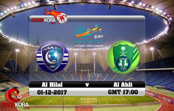 مشاهدة مباراة الهلال والأهلي اليوم 1-12-2017 في الدوري السعودي