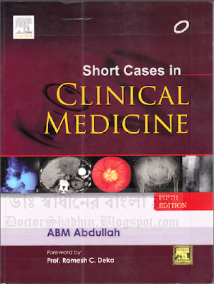 Short casese in Clinical Medicine download