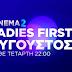 Κάθε Τετάρτη οι γυναίκες έχουν τη δική τους θέση στο OTE CINEMA 2