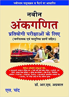 Download RS Agrawal Aptitude Naveen Ankganit Book PDF