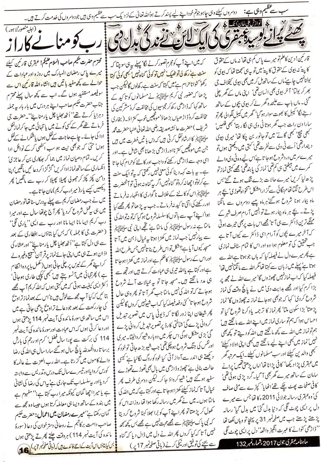 Page 16 Ubqari Magazine June 2017
