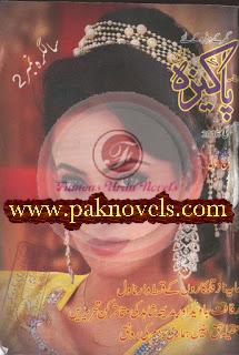 Free Download PDF Monthly Pakeeza Digest May 2016