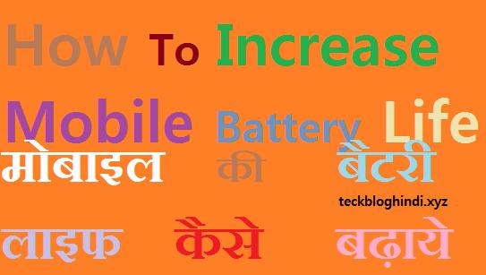 Mobile ki battery life kaise badhaye – tips teck blog hindi