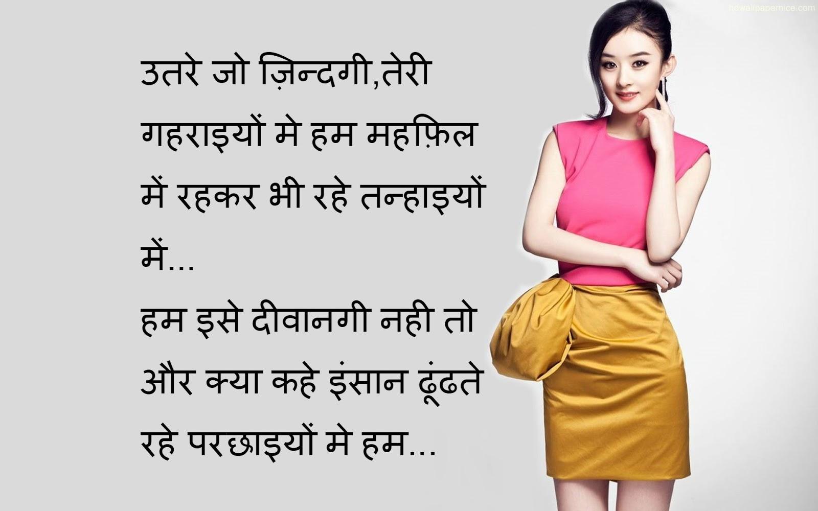 Wallpaper download jokes -  2016 Hindi Funny Shayari Wallpaper And Pic Hindi Sad Shayari On Life With Picture Sad Shayari With Picture Hindi Shayari Wallpaper Download And Picture
