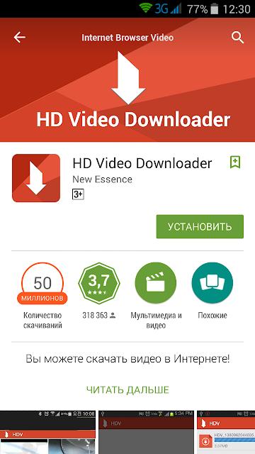Программа для андроид - скачка видео с Ютуба