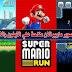لعبة سوبر ماريو الان علي الايفون والاندرويد Super Mario Run